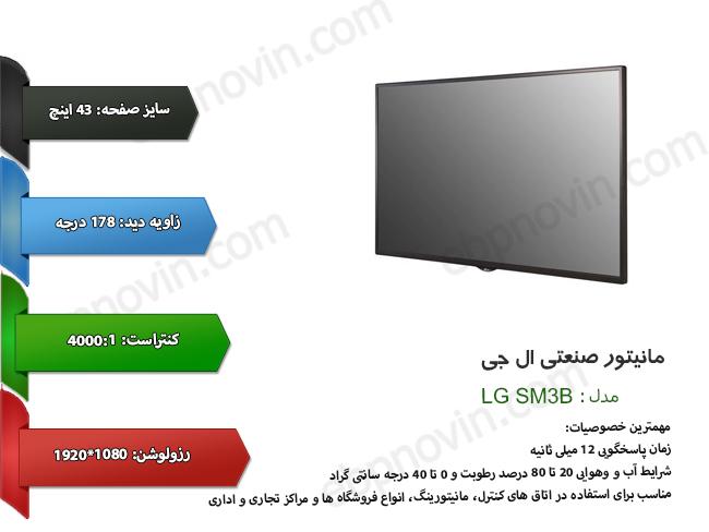 مانیتور صنعتی ال جی LG SM3B