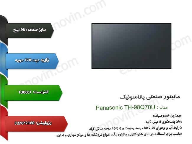 مانیتور صنعتی پاناسونیک Panasonic TH-98Q70U
