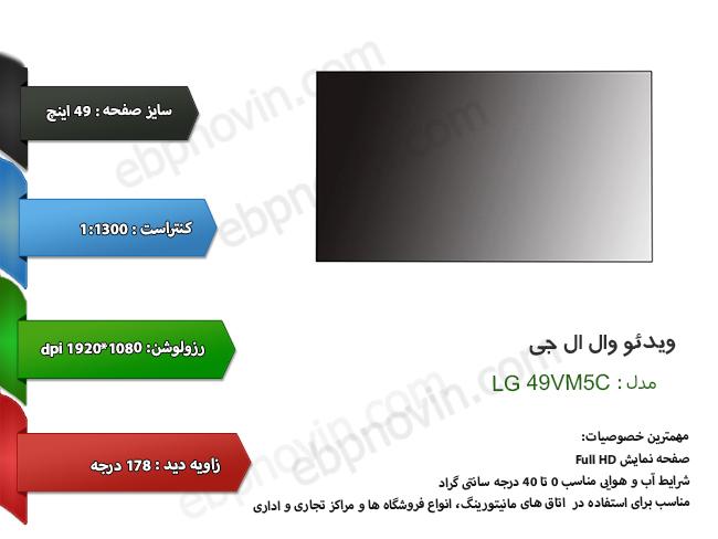 ویدئو وال ال جی LG 49VM5C