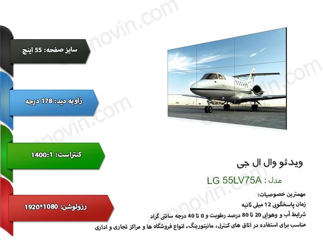ویدئو وال ال جی video Wall LG 55LV75A