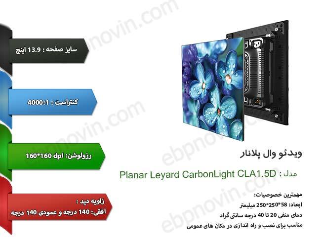 ویدئو وال پلانار Planar Leyard CarbonLight CLA1.5D