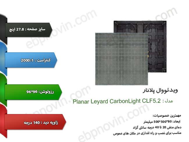 ویدئو وال پلانار Planar Leyard CarbonLight CLF5.2
