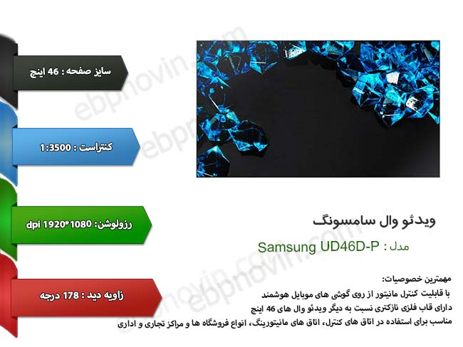 ویدئو وال سامسونگ Samsung UD46D-P