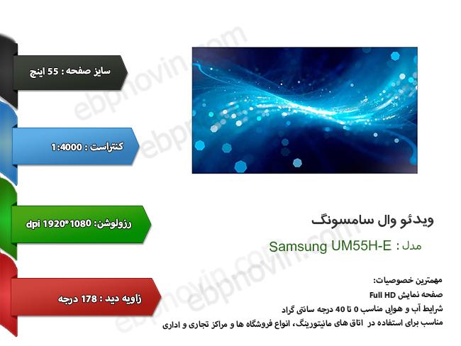 ویدئو وال سامسونگ Samsung UM55H-E